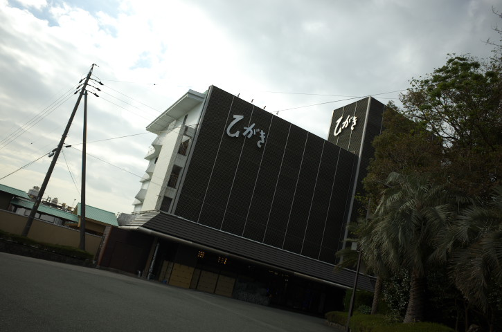 三谷温泉 ひがきホテル(愛知県蒲郡市)