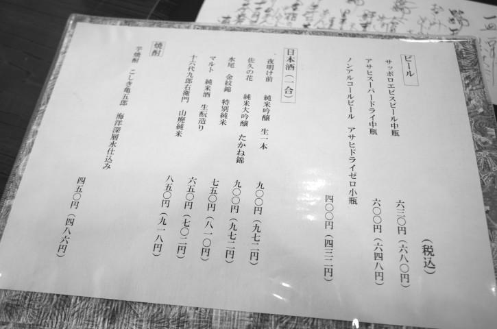 日々茶寮 連(伊那市高遠町)
