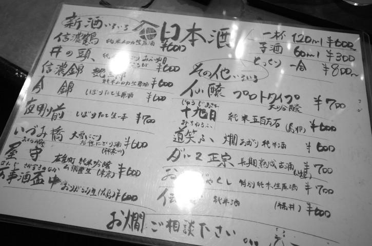Liquors IRITA(リカーズイリタ)(伊那市)