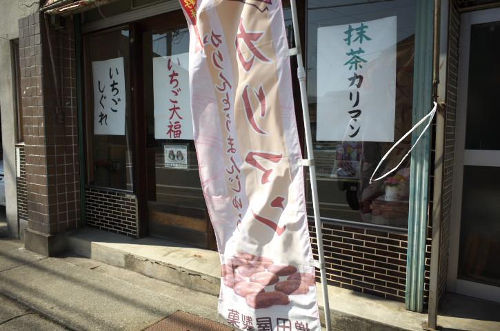 増田屋製菓(伊那市;かりんとう饅頭;カリマン)
