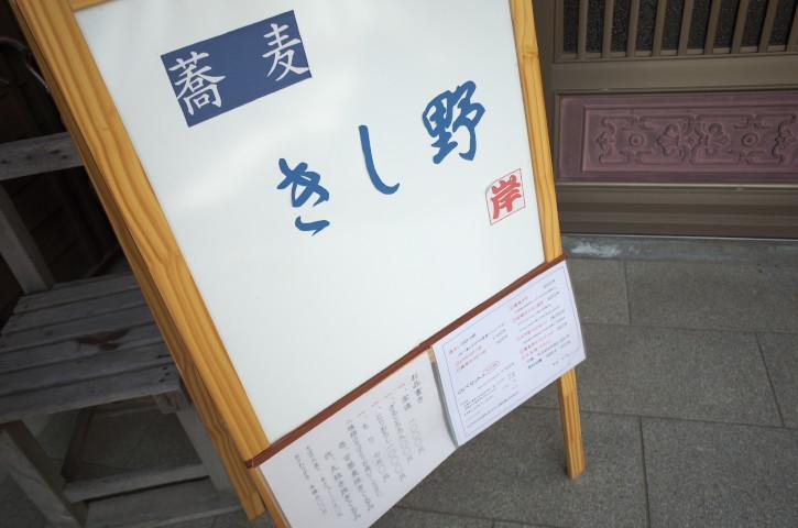 蕎麦 きし野(伊那市)