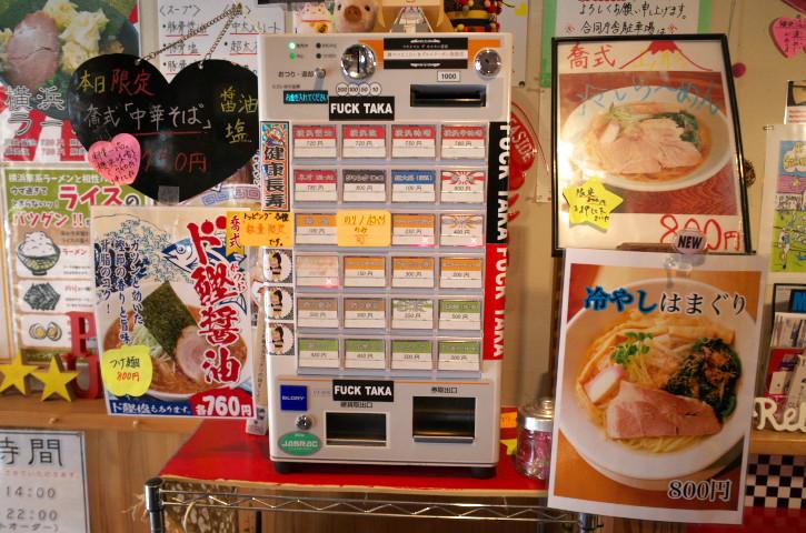 横浜家系ラーメン 喬(たか)(伊那市;豚骨)