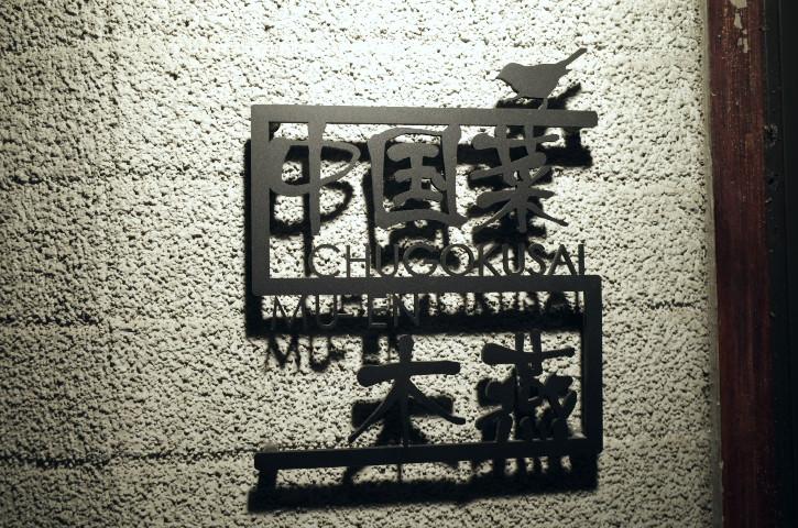 中国菜 木燕(ムーエン)(伊那市)