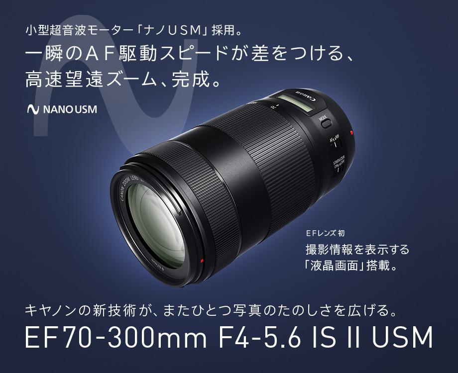 [レンズ] EF70-300mm F4-5.6 IS II USM(キヤノン)